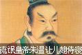 玩火者自焚:让儿媳侍寝的流氓皇帝朱温(图)