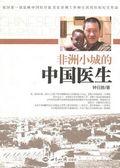 钟日胜《非洲小城的中国医生》