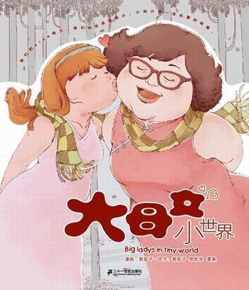 郑欣宜献给漫画书推出肥姐母亲节礼物猜明星漫画图片