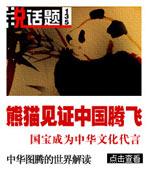 熊猫见证中国腾飞