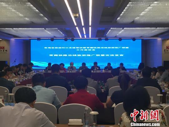 青藏铁路旅游推广联盟成立2年运行有序有效