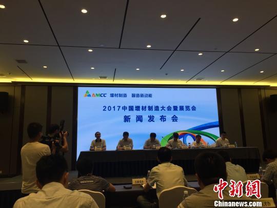 2017中国增材制造大会将于7月28日在杭州开幕