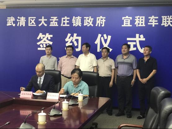 嵘雅达劳务服务公司与天津市武清区政府签订战略合作协议
