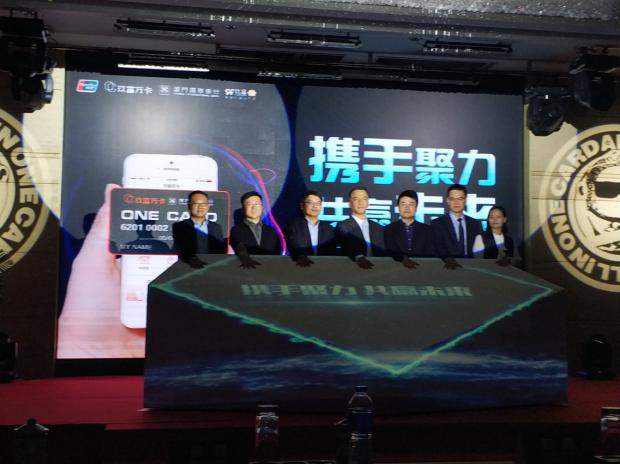 北京银联与厦门国际银行 玖富万卡 共建银行 机