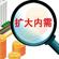 中国行动应对经济下滑风险