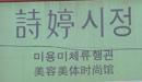 诗婷时尚馆拒会员预约服务