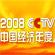 2008中国经济年度人物