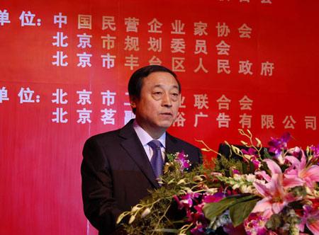 赵凤桐:民营经济已成首都经济重要组成部分