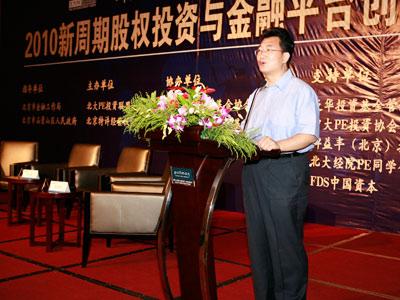 北京金融工作局党组书记霍学文先生为大会致辞