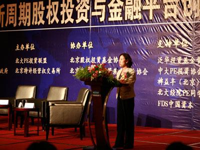 北京市石景山区金融办主任杨京春现场演讲