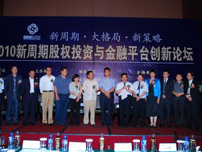 PE交易研究与合作中心成立仪式