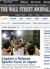 华尔街日报:从国美争夺战平静看中国经济