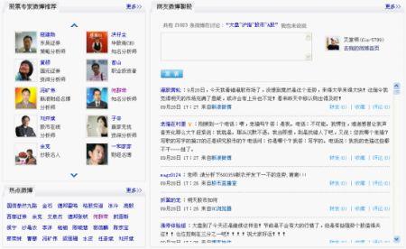 新浪财经股票首页新版上线_要闻公告