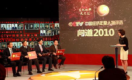 2010CCTV中国经济年度人物北京论坛