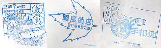 鹿野村阿度的店的印章