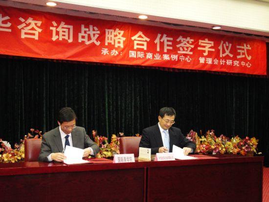 3月17日,对外经济贸易大学国际商学院与中华财务咨询有限公司战略合作签字仪式在诚信楼国际会议厅举行。