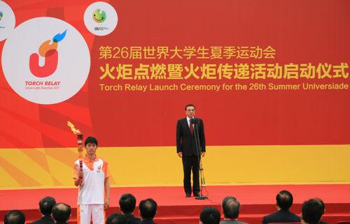 李克强副总理将主火炬交第一棒火炬手,并宣布深圳第26届世界大学生运动会夏季运动会火炬传递活动开始