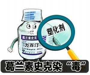 塑化剂潜伏台湾三十年
