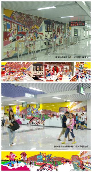 深圳地铁站