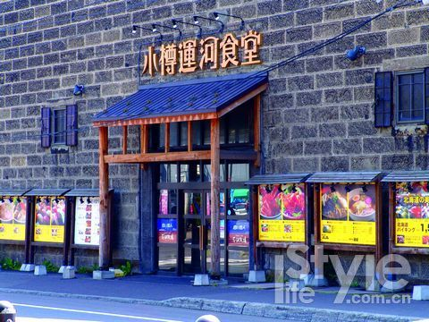 小樽运河食堂