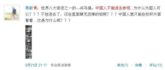 网友@慕敏:中国人不能进去参观,为什么外国人可以?