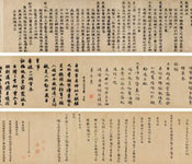 《瑞鹤诗唱和卷》1.01亿成交