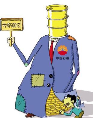 两大油企被指炼油亏损藏猫腻 公司竞相喊冤