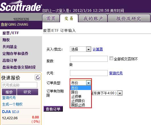 网页交易界面