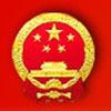 外交部:人民币汇率法案损人不利己