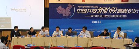 WTO多边开放的战略选择与区域经济合作的战略选择