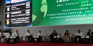 专题论坛:清洁发展企业的绿色融资机遇实录