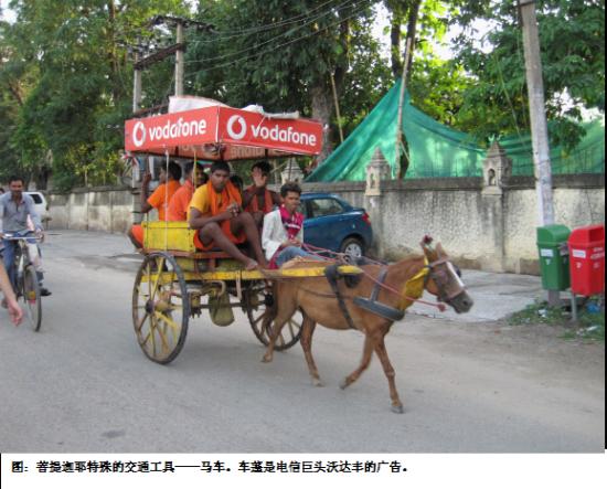 图:菩提迦耶特殊的交通工具――马车。车蓬是电信巨头沃达丰的广告。
