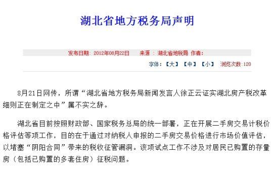 湖北省地税局网站截屏。