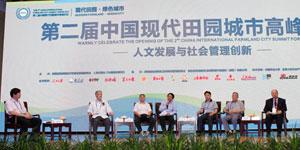 主题论坛二:人文发展与社会管理创新实录