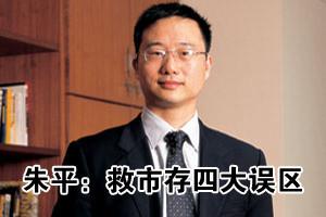 朱平:救市存四大误区 部分股民离场很正确