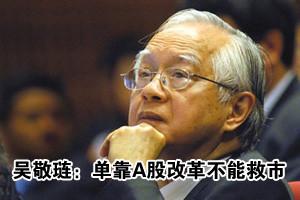 吴敬琏:单靠证券市场改革不能彻底提振市场