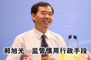 郝旭光:监管者应保持相对独立慎用行政手段