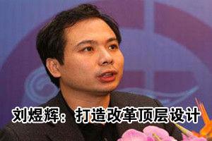 刘煜辉:打造证券市场改革的顶层设计