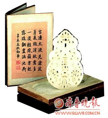 白玉镂雕凤纹长宜子孙牌。