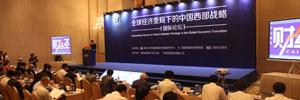 """""""全球经济变局下的中国西部战略""""国际论坛"""