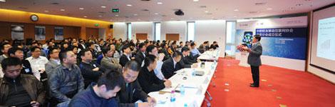 中欧校友移动互联网协会北京分会成立