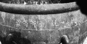 故宫铜缸被刻字