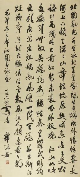 郭沫若(1892-1978) 行书毛主席词