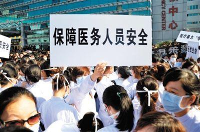 医改的错误不应由医务工作者承担 医改 中国梦 温岭