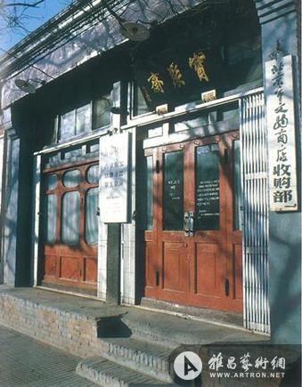 北京市文物商店收购部