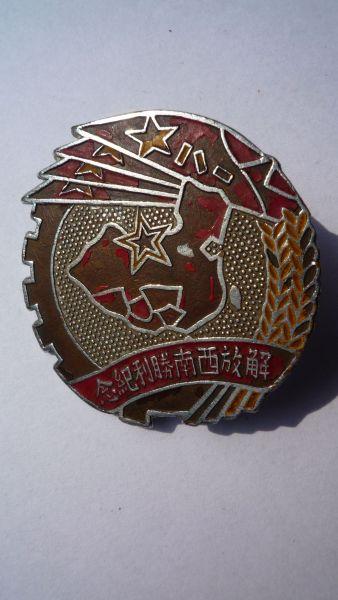 图四解放西南纪念章