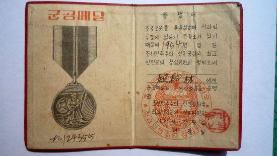 图八朝鲜政府颁发的三等功证书