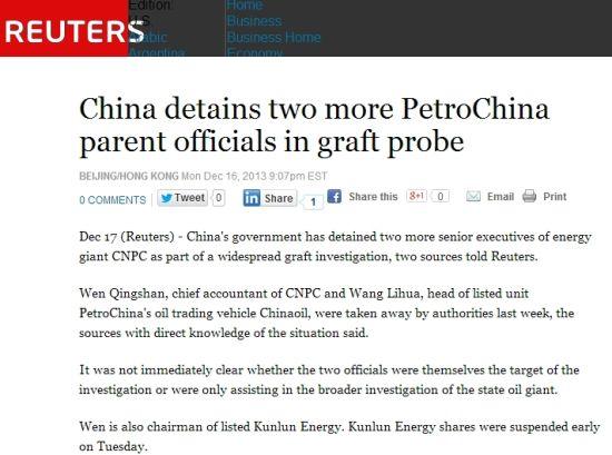 路透:又两名高管涉中石油腐败案
