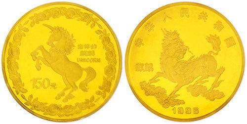 1996年1公斤错版麒麟特种金币