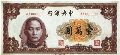 1945-1949年国民党统治时期印制的国家银行纸币